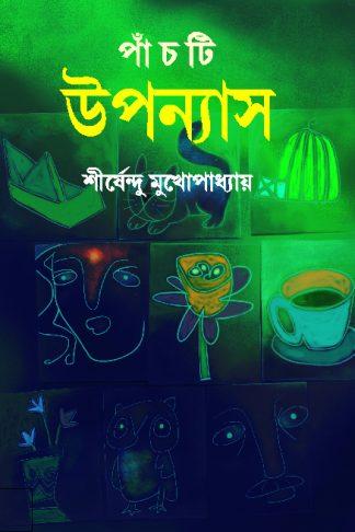 5ti Upanyas by Shirshendu Mukhopadhyay