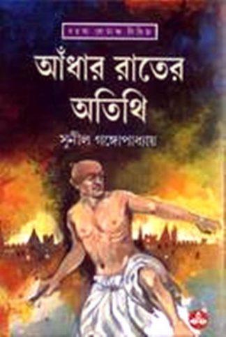 Adhar Rater Atithi