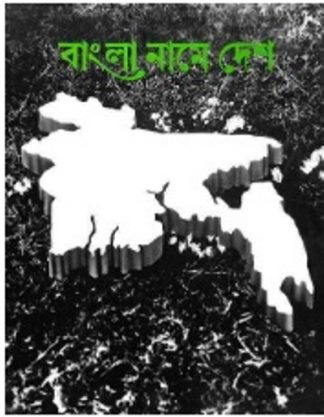 Bangla Name Desh