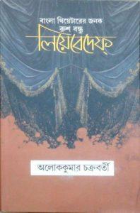 Bangla Theater Janak Rush Bandhu