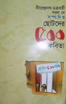 Chhotoder 500 Kobita