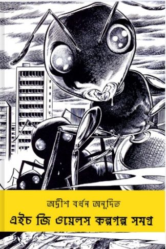 H. G. Wells KalpaGalpa Samagra