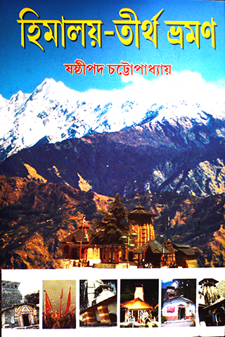 Himalaya Tirtha Bhraman