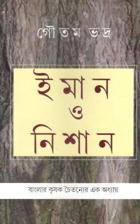 Iman O Nishan