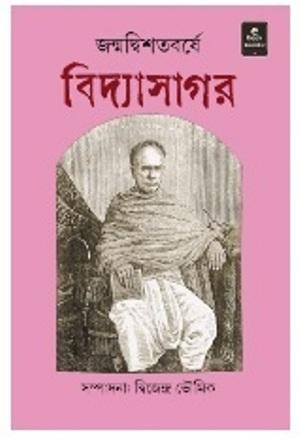 Janmawishatabarshe Vidyasagar