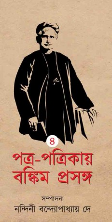 Patra Patrikay Bankim Prasanga (part-4)