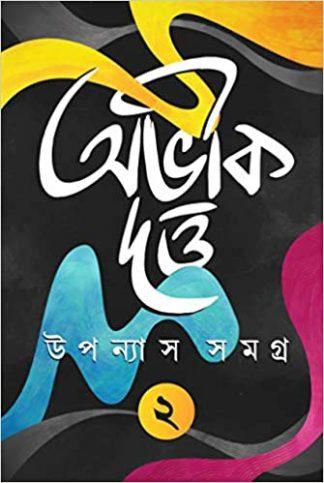 Uponash Samagra Vol-2
