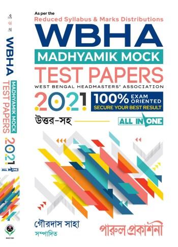 WBHA MADHYAMIK MOCK TEST PAPERS – 2021 (Gourdas Saha, Parul Prakashani, Paperback, 2021)