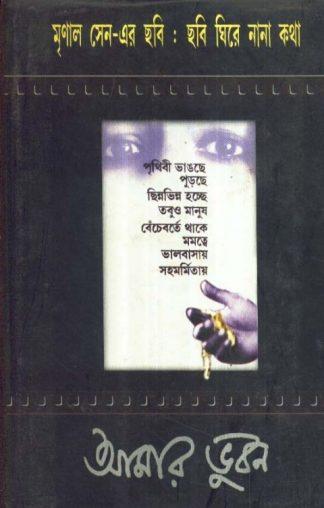 Chhobi Ghire Nana Katha Amar Bhuban:mrinal Sen