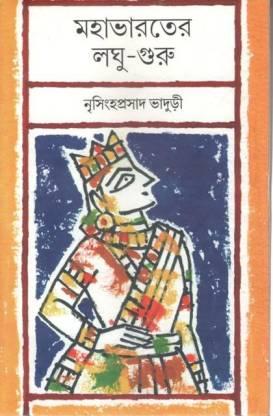 Mahabharater Laghu Guru