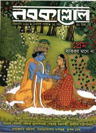 Nobokollol Bengali Magazine February 2021