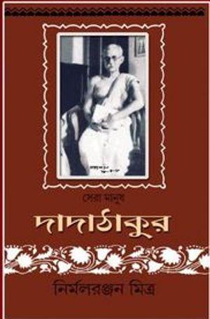 Sera Manush Dadathakur