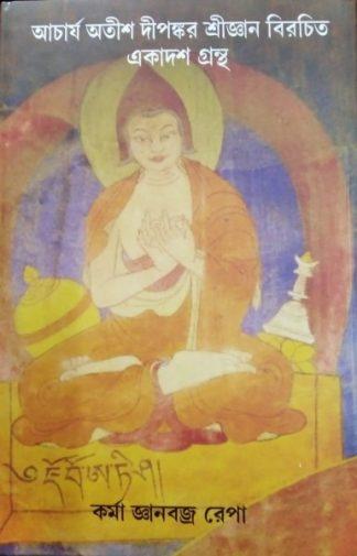 Acharya Atish Dipankar Srijan Birochito Ekadosh Grantho