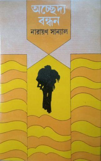 Achhedya Bandhan
