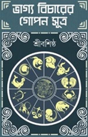 BHAGYOBICHARER GOPON SUTRO