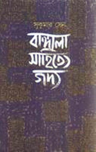 Bangala Sahitye Gadya