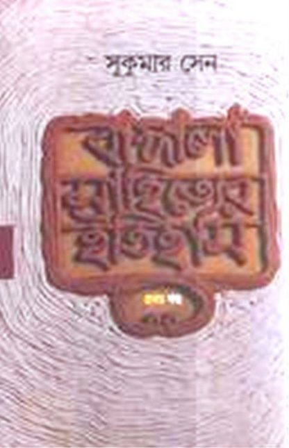 Bangla Sahityer Itihas 1st