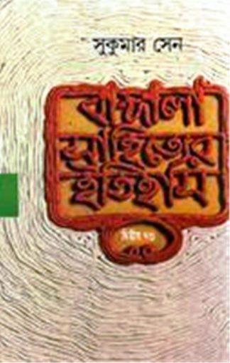 Bangla Sahityer Itihas 2nd