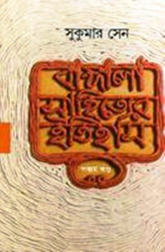 Bangla Sahityer Itihas 5th