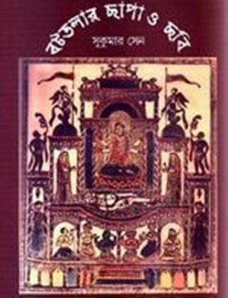 Battalar Chhapa O Chhabi