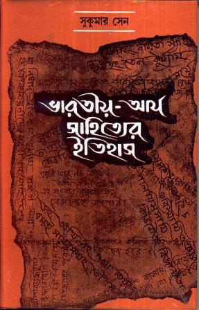 Bharatiya Arya Sahityer Itihas