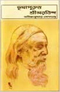 Bhumapurush Shri Arabinda