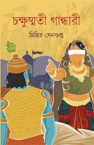 Chakkhusmati Gandhari