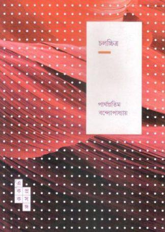 Chalachitra