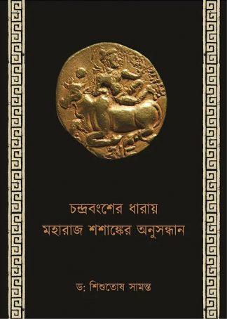 Chandrabongsher Dharae Maharaj Shashanker Onusandhan