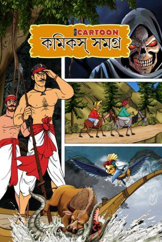 Comics Samagra