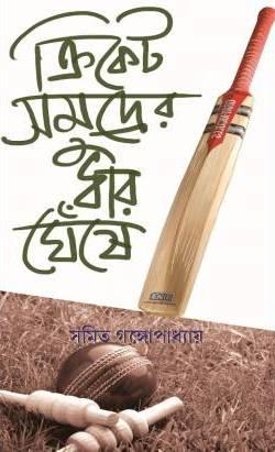 Cricket Samudrer Dhar Gheshe
