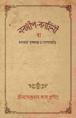 Nabadwep Kahini