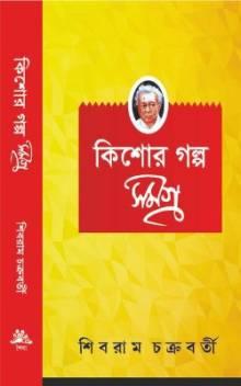Kishore Golpo Samagra
