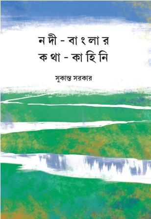 Nodi- Banglar Katha -kahini