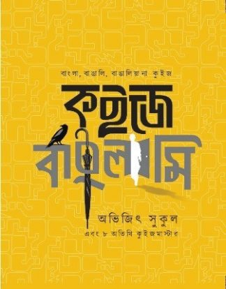 Quizze Banglami