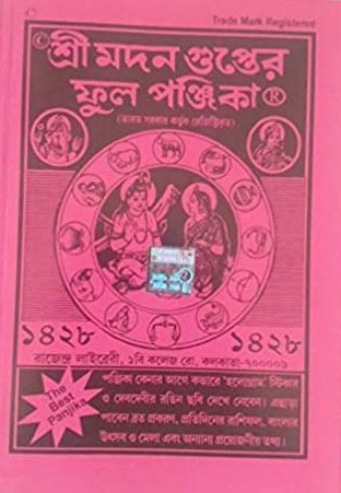SREE MADAN GUPTER FULL PANJIKA (1428)