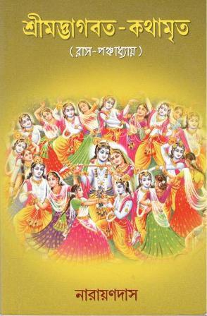 Shremadbhagvat-kathamrita(raas-panchadhyay)