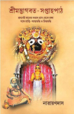 Shremadbhagvat-saptahopath