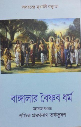 Banglar Baishnab Dharma