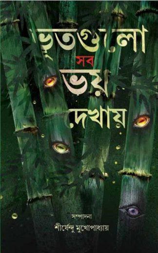 Bhootgulo Sob Bhoy Dekhay