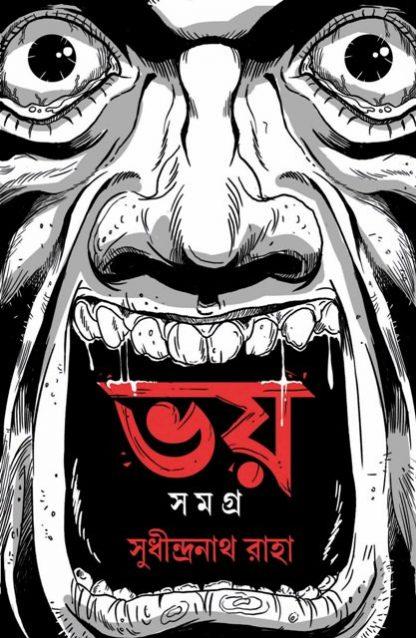 Bhoy Samagra