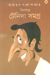 Kishore Tenida Samagra