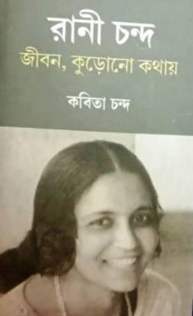 Rani Chanda : Jiban Kurono Kathay