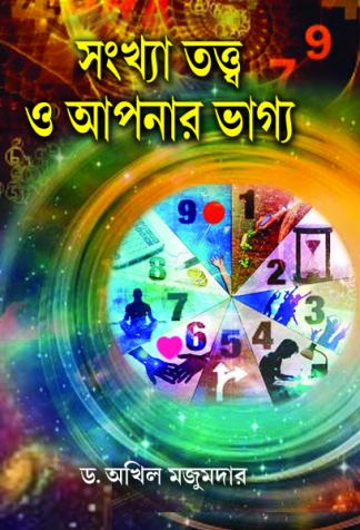 SANKHATATWA O APNAR BHAGYA