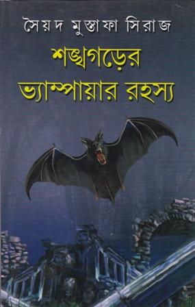 Shankhagarer Vampire Rahasya