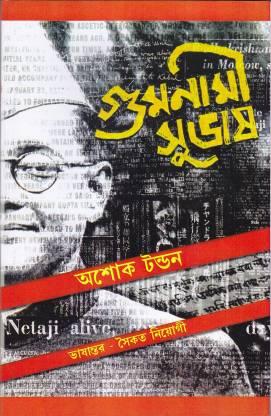 Gumnami Subhas