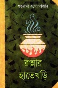 Rannar Hatekhori