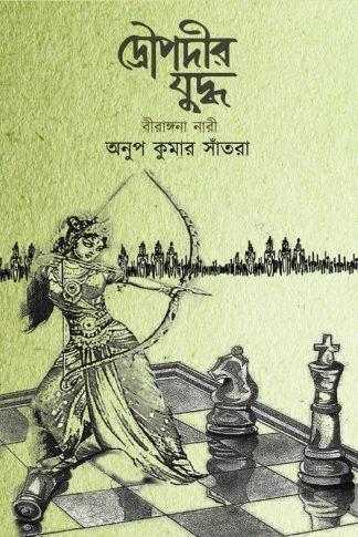Droupodir Juddho: Birangona Nari