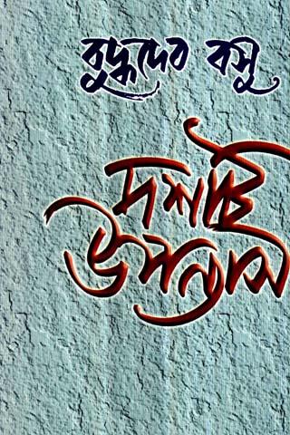 10 ti upanyash (Buddhadeb Basu)