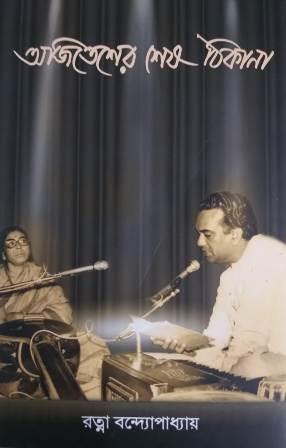 Ajitesh er Shesh Thikana